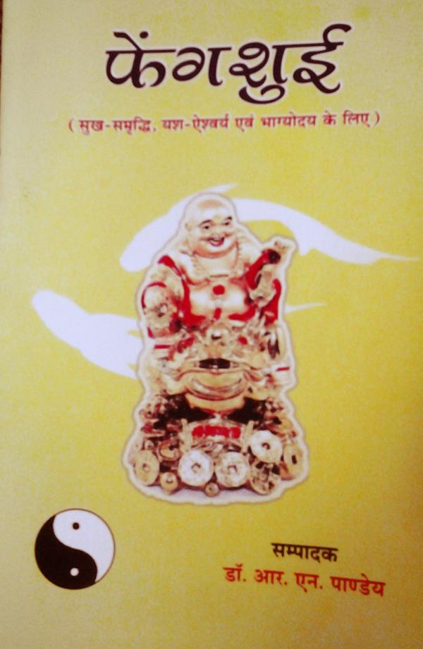 FengShui Hindi book (फेंगशुई)