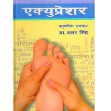 Acupressure - Dr. Atter Singh - Hindi